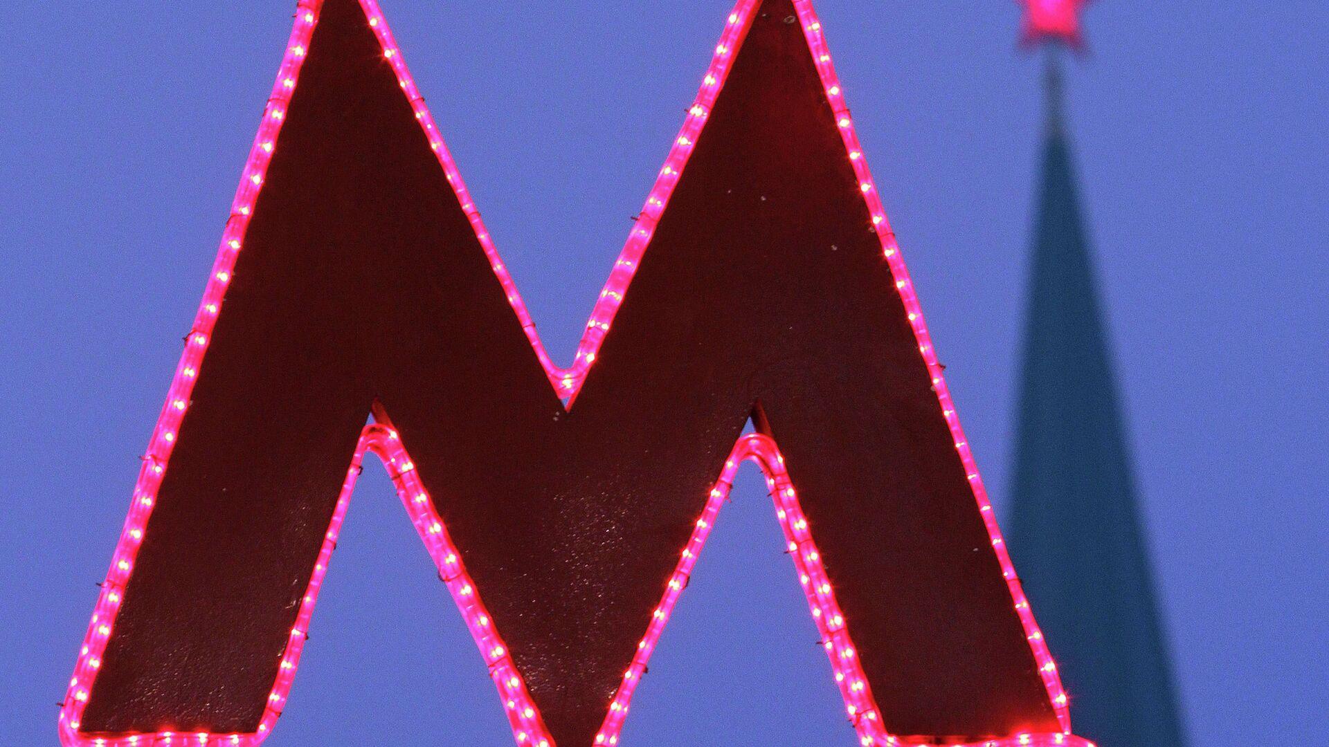 Знак метрополитена в Москве. Архивное фото - РИА Новости, 1920, 15.07.2015