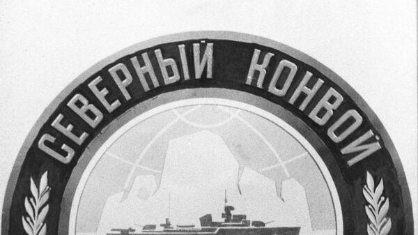 Памятная эмблема Северный конвой Дервиш-91, созданная к 50-летнему совместных арктических рейсов моряков Советского Союза, США и Англии