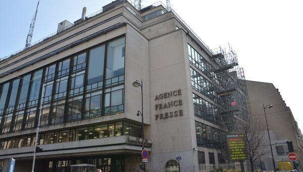 Главный офис агентства Франс Пресс