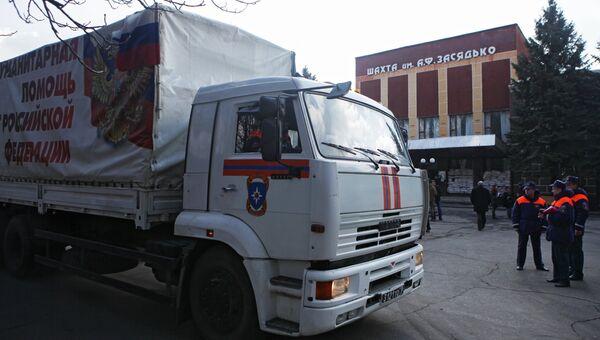 МЧС РФ доставило гуманитарную помощь. Архивное фото