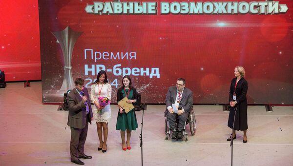 Вручение премии в номинации Равные возможности