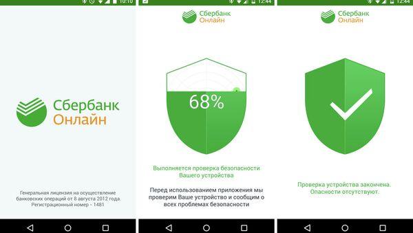 Обзор приложения Сбербанка России. Архивное фото