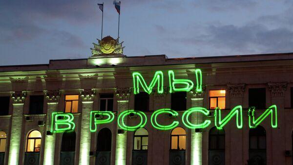 Подсветка на здании Верховного Совета Автономной Республики Крым в Симферополе. Архивное фото