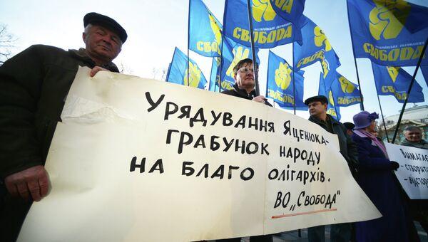 Сторонники партии Свобода во время митинга у здания Верховной рады Украины в Киеве
