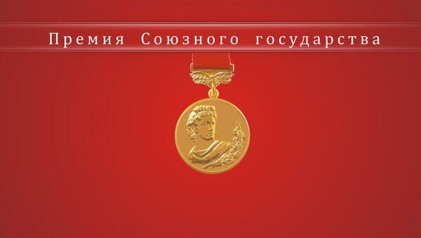 Логотип премии премии Союзного государства в области литературы и искусства