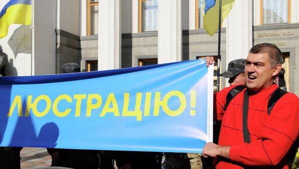 Пикет в поддержку закона о люстрации власти в Киеве. Архивное фото