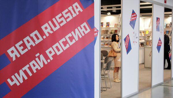 Проект Читай Россию. Архивное фото