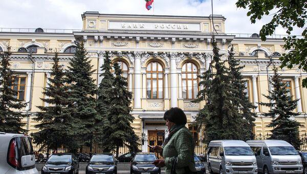 Здание Банка России на улице Неглинная в Москве