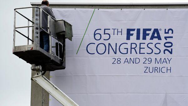 Стадион Hallenstadion в Цюрихе - место проведения 65-го конгресса ФИФА