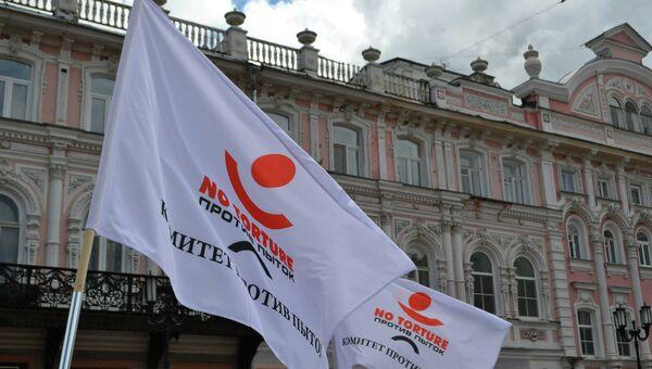 Флаг с логотипом организации Комитет против пыток. Архивное фото