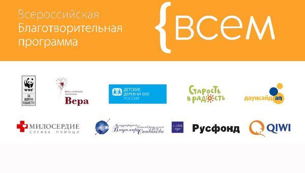 Благотворительная программа ВСЕМ. Скриншот приглашения