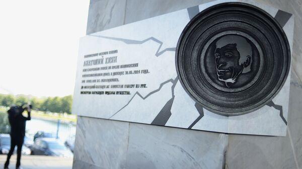 Мемориальная доска на здании телецентра Останкино