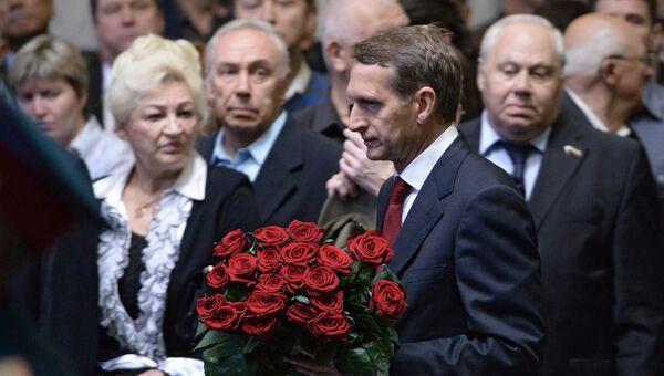 Председатель Государственной Думы РФ Сергей Нарышкин на церемонии прощания с председателем Партии возрождения России Геннадием Селезнёвым
