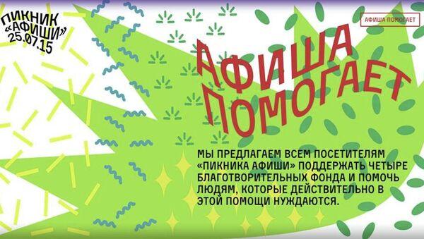 """Афиша благотворительной акции на «Пикнике """"Афиши""""»"""