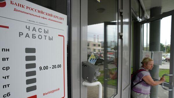 Офис Коломенский банка Российский кредит. Архивное фото