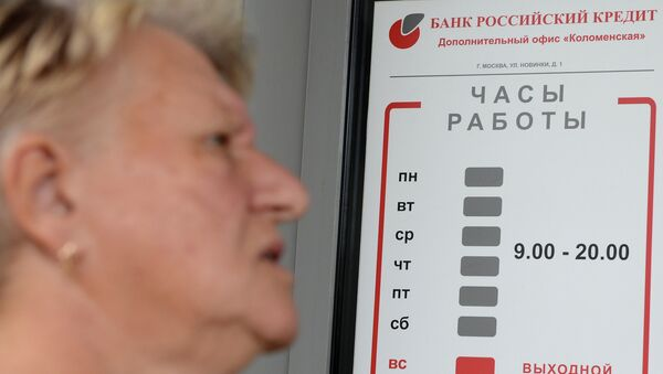 Офис Коломенский банка Российский кредит, у которого Банк России 24 июля отозвал лицензию