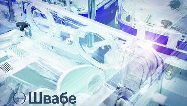 Медицинское оборудование Швабе