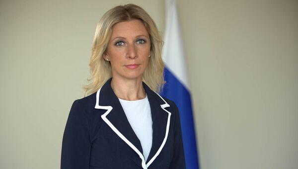 Представитель МИД России Мария Захарова, архивное фото