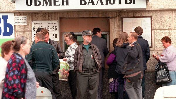 Очередь у пункта обмена валют в центре Москвы
