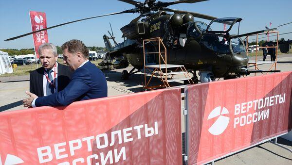 Площадка российского вертолетостроительного холдинга ОА Вертолеты России. Архивное фото