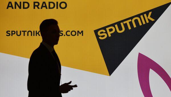Стенд международного информационного агентства и радио Спутник на Восточном экономическом форуме. Архив
