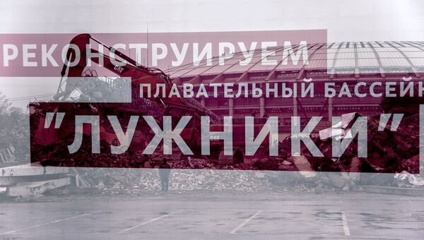 Снос бассейна спорткомплекса Лужники. Архивное фото