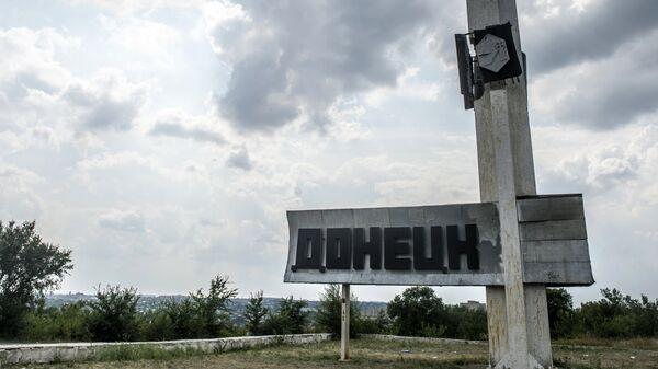 Виды городов. Донецк. Архивное фото