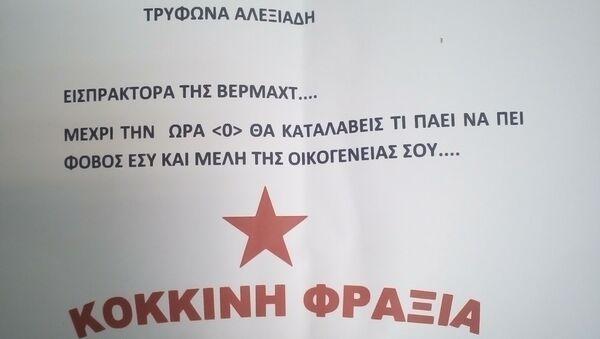 Записка с угрозами первому заместителю министра финансов Греции Трифону Алексиадису