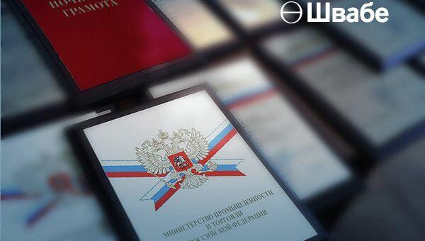 Сотрудники холдинга Швабе награждены почетными грамотами министерства промышленности и торговли РФ