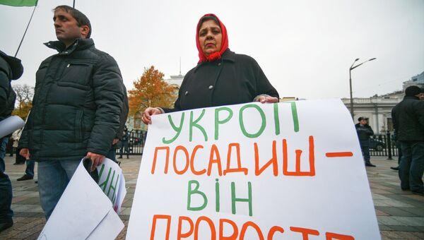 Сторонники партии УКРОП во время митинга в поддержку лидера партии Геннадия Корбана у здания СИЗО службы безопасности Украины. Архивное фото