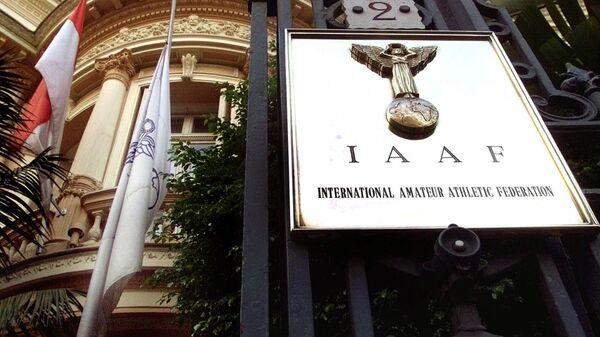 Штаб-квартира Международной ассоциации легкоатлетических федераций (IAAF) в Монте-Карло. Архивное фото