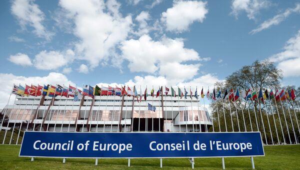 Штаб-квартира Совета Европы в Страсбурге, Франция. Архивное фото.