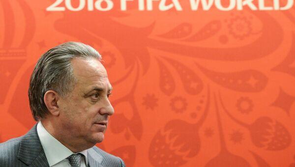 Министр спорта РФ, председатель оргкомитета Россия-2018 Виталий Мутко. Архивное фото