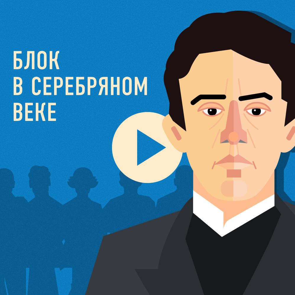 Александр Блок в Серебряном веке