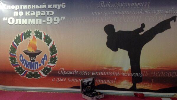 Спортивный клуб по каратэ Олимп-99 в Саратове, где был убит тренер. Архивное фото