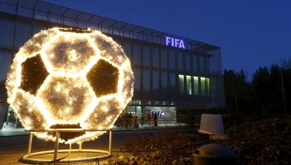 Здание штаб-квартиры ФИФА в Цюрихе, Швейцария. 2 декабря 2015