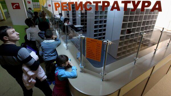 Регистратура в поликлинике. Архивное фото.