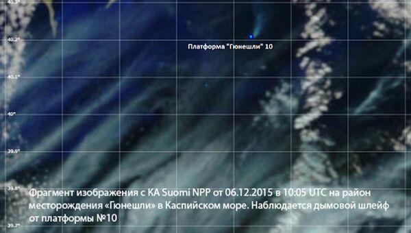 Спутниковые снимки района катастрофы нефтедобывающей платформы на месторождении Гюнешли в Каспийском море. Архивное фото