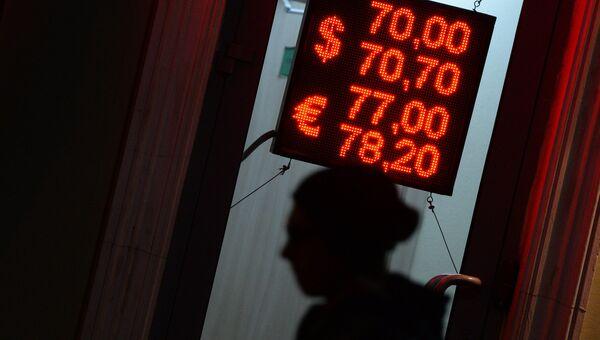 Информационное табло обменного курса валют в отделении банка в Москве