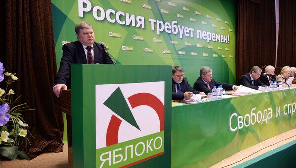 XVIII съезд партии Яблоко. Архивное фото