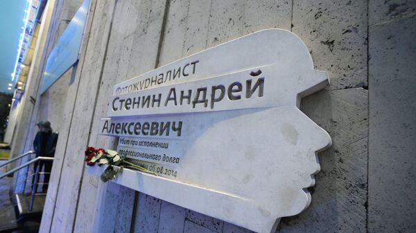 Мемориальная доска в честь фотокорреспондента МИА Россия сегодня Андрея Стенина