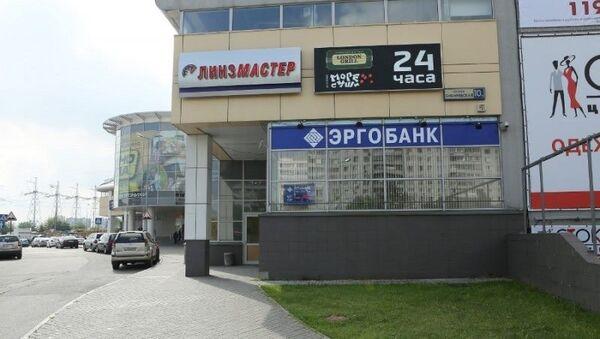 Отделение банка Эргобанк в Москве. Архивное фото