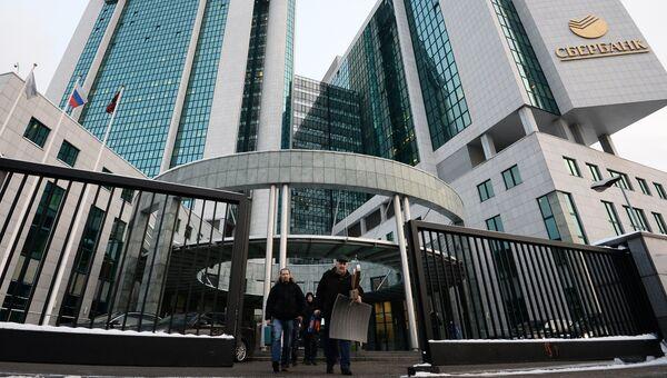 Здание Сбербанка России на улице Вавилова в Москве