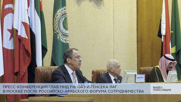 LIVE: Пресс-конференция глав МИД РФ, ОАЭ и генсека ЛАГ в Москве