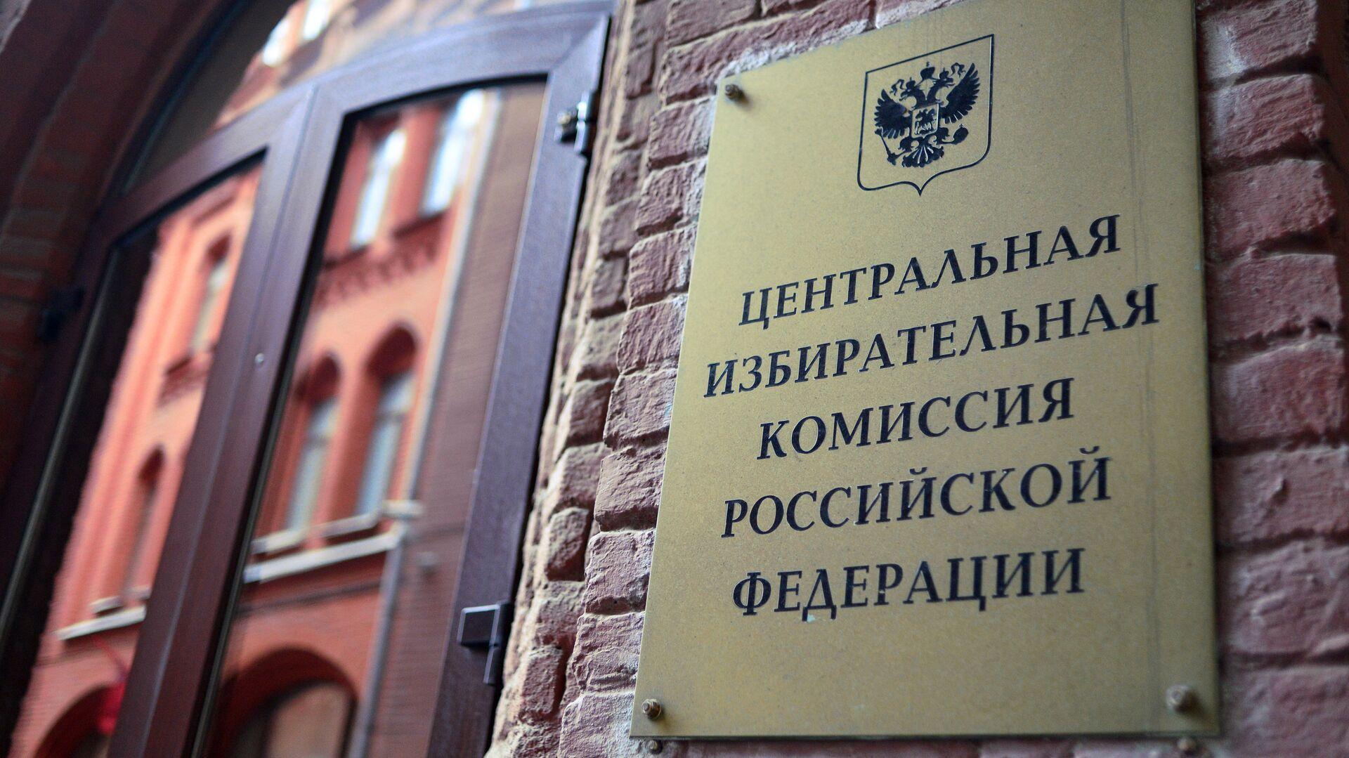 Фасад здания Центральной избирательной комиссии (ЦИК) России - РИА Новости, 1920, 30.07.2021