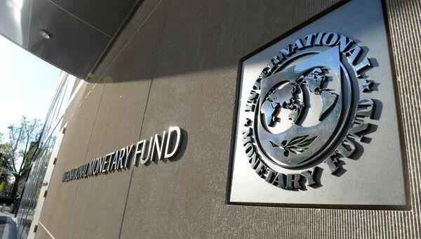Табличка с логотипом Международного валютного фонда на стене здания МВФ. Архивное фото