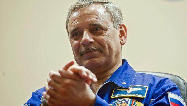 Космонавт Михаил Корниенко. Архивное фото