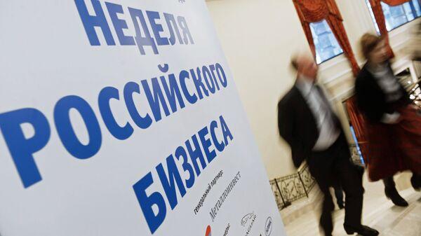 На Неделе российского бизнеса