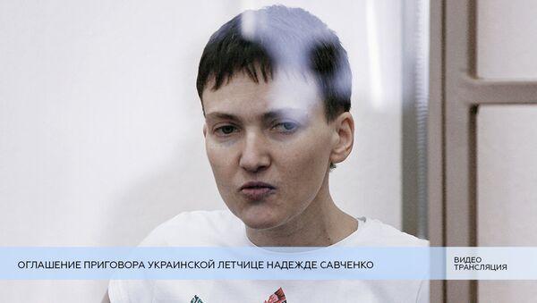 LIVE: Оглашение приговора украинской летчице Надежде Савченко