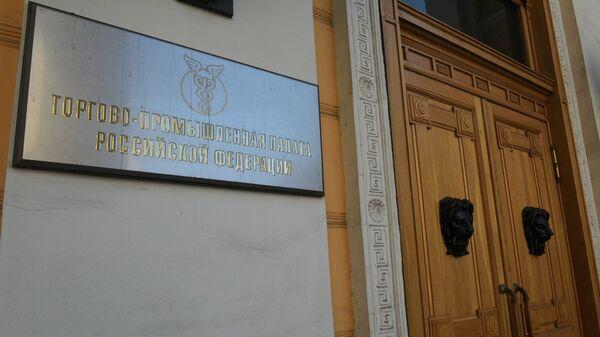 Табличка на здании Торгово-промышленной палаты РФ